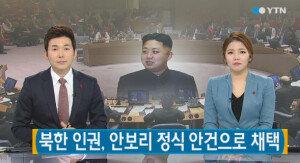 """북한 인권, 유엔 안보리 정식 안건으로 채택… 정부 """"의제 채택 환영"""""""