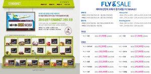 에어부산·진에어, '초특가' 항공권 판매 실시…'홈피 마비' 최저운임 가격은?