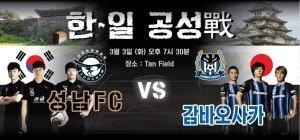 성남FC, 시민구단 최초 ACL 첫 승 도전