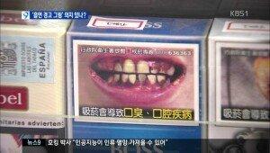 """흡연경고그림 법안, 2월 국회 처리 무산… """"좀 더 논의할 필요 있다"""""""