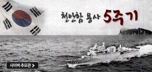 """오늘 천안함 5주기, 사이버 추모관 개설 """"당신들의 숭고한 희생을 잊지 않겠습니다"""""""