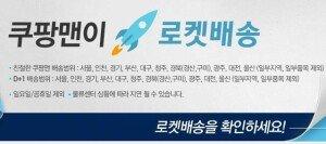 """쿠팡, 자사 배달서비스 '로켓 배송' 위법성 논란에…""""아직 결론 안 내렸다"""""""