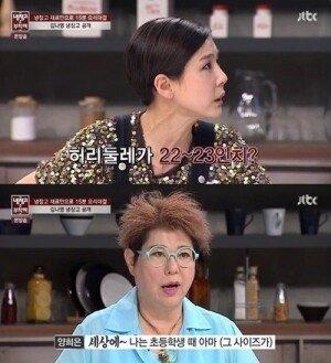 """'냉장고를 부탁해' 김나영, 허리 22인치 비결 공개 """"고기한테 미안해 쉬는 중"""""""