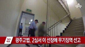"""이준석 세월호 선장, 항소심서 살인죄 적용 '무기징역'…""""퇴선명령 없었다"""""""