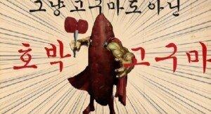 '광고구걸' 노라조, 도미노피자 CM송 참여 화제