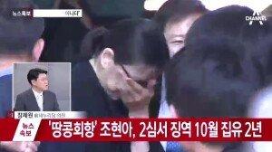 """조현아, 집행유예 석방 판결 """"항로변경 혐의 무죄"""" 143일 만에 풀려나…"""