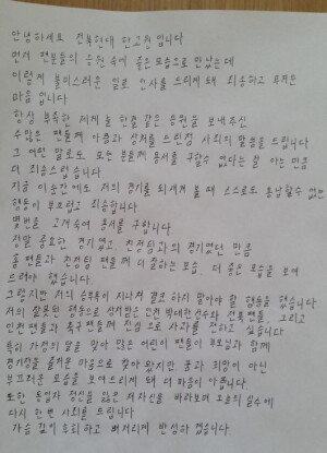 """한교원, 상벌위원회 출석 """"죄송하단 말하는 것조차 죄송하다"""""""