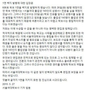 """서울여대, 학보 1면 백지 발행… """"주간교수, 학보 역할 축소시켰다"""" 주장"""