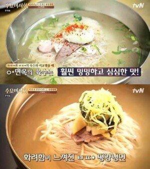 '수요미식회' 평양냉면 맛집… '식객'에 소개된 냉면집, 64년간 냉면만 만든 장인
