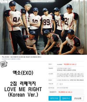 엑소, 'LOVE ME RIGHT' 리패키지 예약 판매 시작… 가격은 얼마?