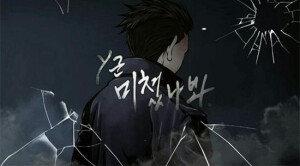 """'얼굴 없는 가수' y군, 음원·뮤직비디오 공개…누리꾼들 """"y군은 누구?"""""""