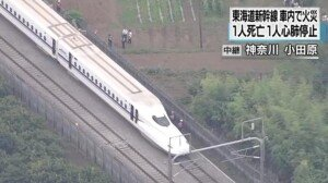 """일본 신칸센, 운행 중 화재로 비상정지…열차 안에서 승객 분신 """"1명 사망 1명 심폐정지"""""""