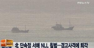 북한 단속정, 서해 NLL 침범… 즉각 경고 통신에 경고 사격 실시