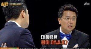 """'썰전' 이철희 """"대통령은 왕이 아니다… 국민이 불쌍"""" 돌직구 발언"""