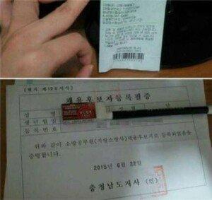 일베 소방공무원, 임용 포기… 김대중 대통령·세월호 유가족 모욕글 논란