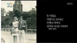 김주혁 모친 발인식 거행… 과거 부모님 사진 공개 '눈길'