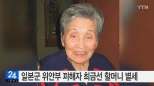 위안부 피해자 최금선 할머니 별세… 48명으로 줄어든 생존자