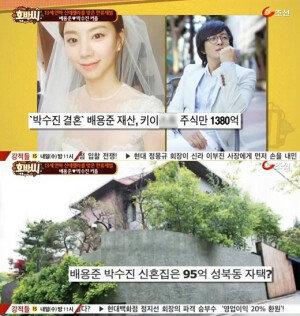 '배용준·박수진 결혼' 신혼집, 연예인 단독주택 중 최고가 '95억'