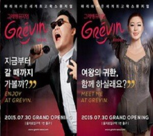그레뱅 뮤지엄, 아시아 최초로 서울 개관…한류스타 밀랍인형도 전시