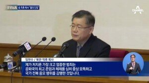 """북한 억류 임현수 목사, 평양서 기자회견 열어…""""혐의 인정"""""""