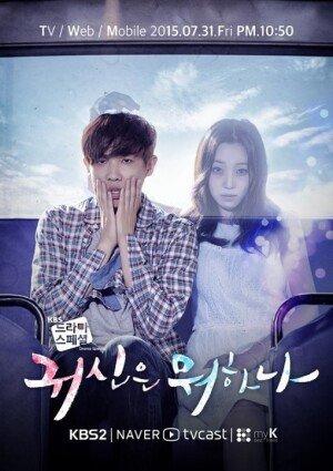 '귀신은 뭐하나' 이준·조수향 포스터 공개… 한여름 서늘한 로맨스