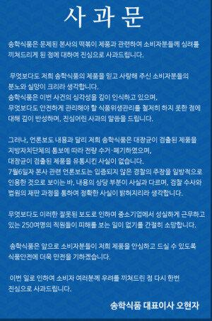 송학식품, 대장균 떡 모두 폐기 하지 않았다… 거짓 사과문 '논란'