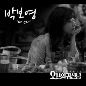 박보영, 직접 부른 ost '떠난다' 공개… 숨겨진 노래실력 공개 '깜짝'