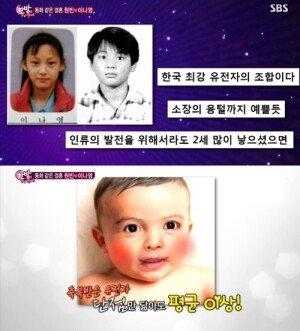 """이나영·원빈 임신 소식… """"가상 2세, 단점만 닮아도 평균 이상"""""""
