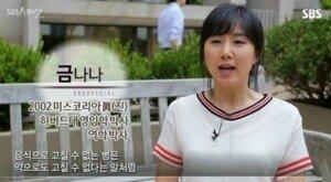 '미스코리아 진' 금나나, '한국 빛낸 사람들'로 선정… 하버드大서 영양학·역학 박사 취득