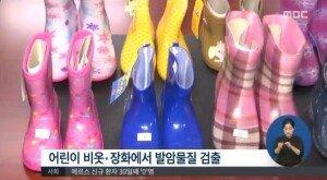 어린이 비옷·장화 11개 제품, 내분비계 장애물질 프탈레이트 검출…허용치 '최대 385배'