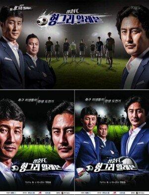 청춘FC, 공식 응원가 공개… 신사동 호랭이 참여 '눈길'