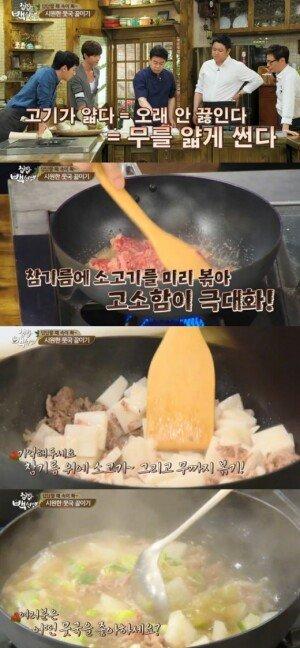 소고기무국 만들기, '집밥 백선생' 백종원표 레시피는?