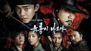 '육룡이 나르샤' 첫 방, 시청률 1위로 순조로운 출발