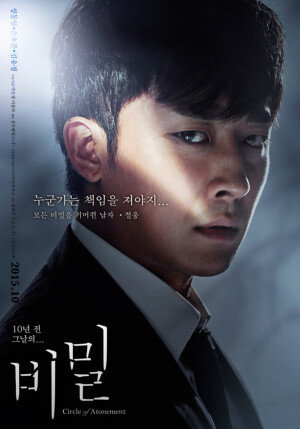 손호준,  영화 '비밀'에서 아픔 간직한 남자로 변신…15일 개봉
