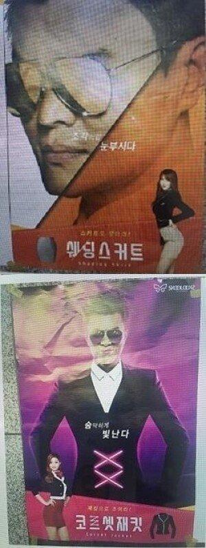 """박진영 교복 광고 '논란'… 경기 교육청 보건 교사들 """"문제 삼으려 한다"""""""