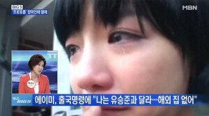 """에이미, '출국명령처분취소' 항소심 패소 """"솔직히 살아갈 힘이 없다"""""""