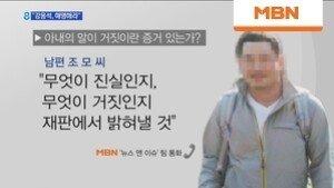 '도도맘' 김미나, 남편 문서 위조 혐의로 피소… 끊임없는 법적공방