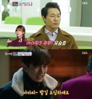 """유승호, 오하영 광팬? 박성웅 """"송하영을 오하영으로 불러"""""""