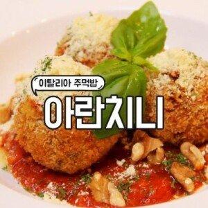 [챔취얌야미 ①아란치니] 노릇하게 튀겨낸 이탈리안 주먹밥