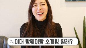 슈퍼스타 고나영, 이대 탕웨이랑 소개팅 하실래요?