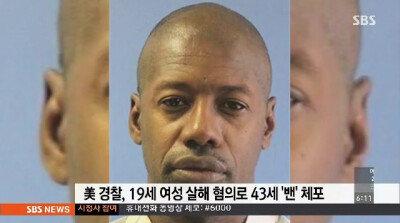 """美 연쇄 살인 용의자 검거, 시신 7구 발견…""""시신 더 있다"""" 자백"""