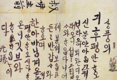 정조 한글 편지 최초 공개… 어린 시절 여흥 민씨에 보낸 편지 추정