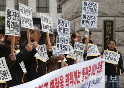[뉴스 화보]'통진당 해산' 찬반 갈린 집회