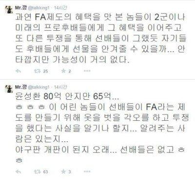 """강병규 """"야구판 개판 된 지 오래"""" 독설"""