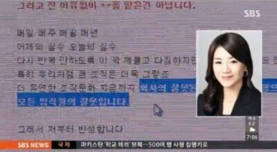 @조현아 동생 조현민 '반성문' 논란… '땅콩 회항' 사태가 임직원의 잘못?