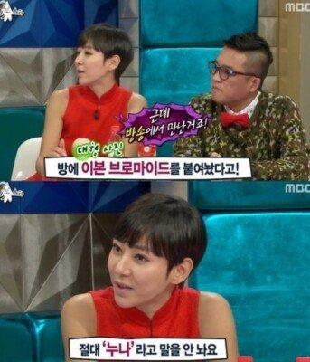 """이본, 과거 열애설 주인공 장우혁 언급 """"6살 연하, 누나라고 안 해"""""""