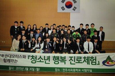 전북, 열렬한 환호 속에 학교 방문 '성료'