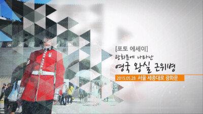 [영상] 포토에세이… 광화문에 나타난 영국 왕실 근위병