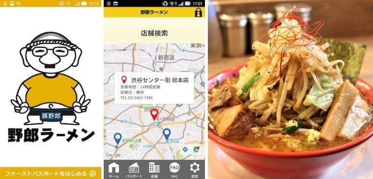 라면을 정기구독하는 서비스? 일본의 실험적인 식당
