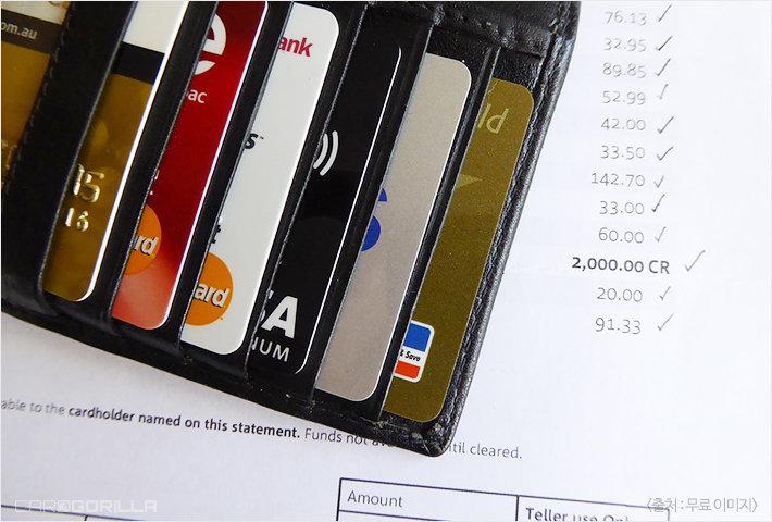 신용카드 전월실적 꿀팁